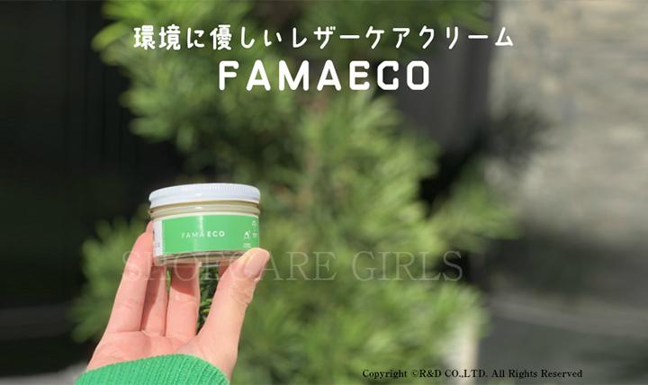 FAMACO ファマエコ