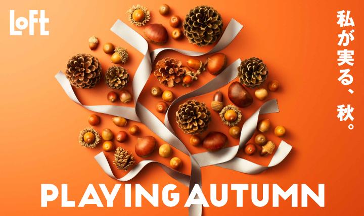私が実る、秋。