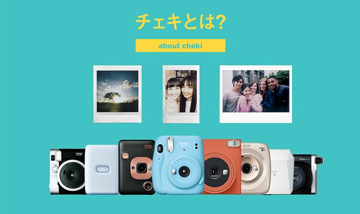 【最新】 チェキとはどんなカメラ?