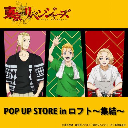『東京リベンジャーズ』POP UP STORE in 天神ロフト~集結~