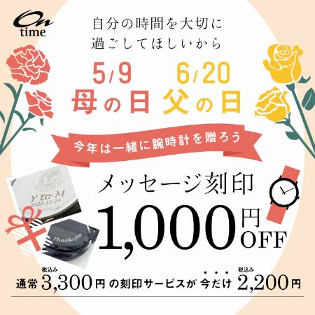 母の日&父の日 腕時計刻印料金1000円OFF