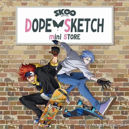 【開催休止】SK∞ エスケーエイト DOPE SKETCH mini STORE in梅田ロフト