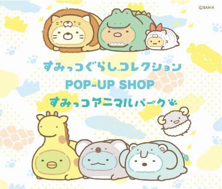 すみっコぐらしコレクション POP-UP SHOP