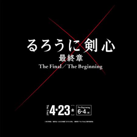 映画『るろうに剣心 最終章 The Final/The Beginning』公開記念 写真展&プレミアムストア