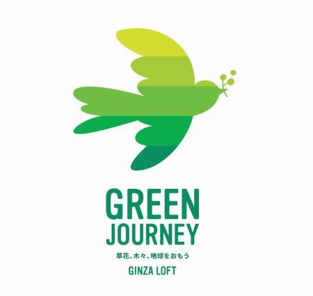GREEN JOURNEY(グリーンジャーニー)