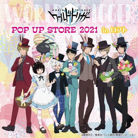 アニメ『ワールドトリガー』POP UP STORE in 天神ロフト