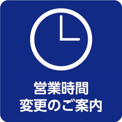 4月25日(日)~ 営業時間のご案内
