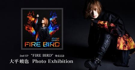 """【予告】大平峻也 2nd EP """"FIRE BIRD"""" 発売記念 Photo Exhibition"""