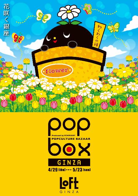 POPBOX GINZA