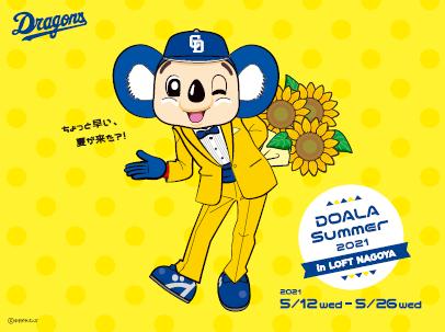 【予告】ドアラサマー2021 in ロフト名古屋