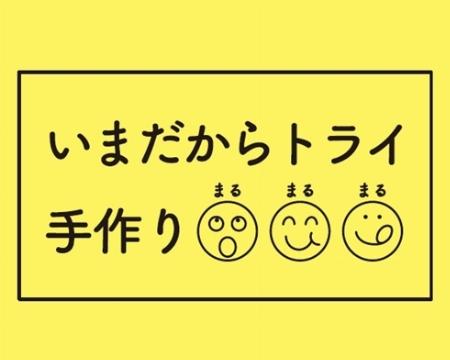 「手作り○○○(まるまるまる)」