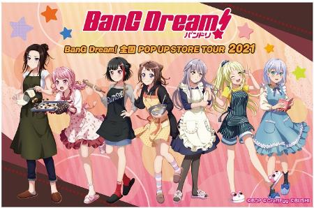 【予告】BanG Dream! 全国POP UP STORE TOUR in ロフト名古屋