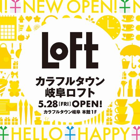 【予告】カラフルタウン岐阜ロフトオープン