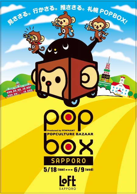 【予告】《POPBOX SAPPORO》開催のお知らせ