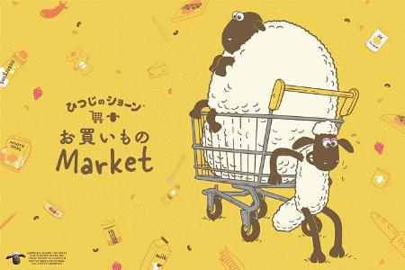 ひつじのショーン お買いもの Market