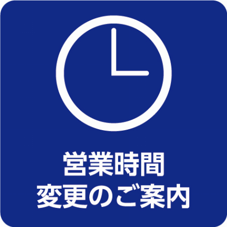 営業時間時間変更のお知らせ