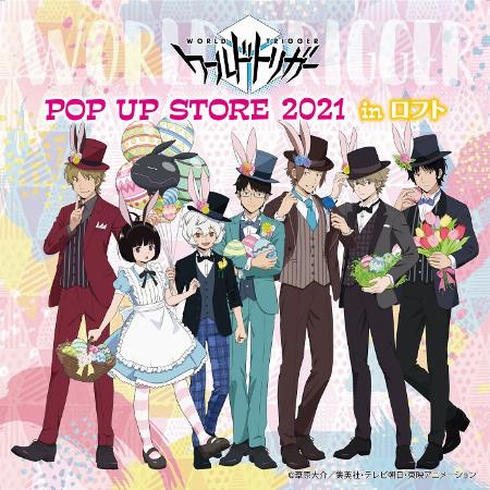 ワールドトリガー POP UP STORE 2021 in ロフト名古屋