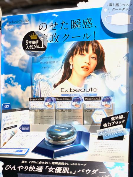 エクスボーテ クールフィットカバーパウダー UV50プラス