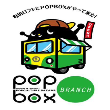【開催中】POPBOX BRANCH MACHIDA