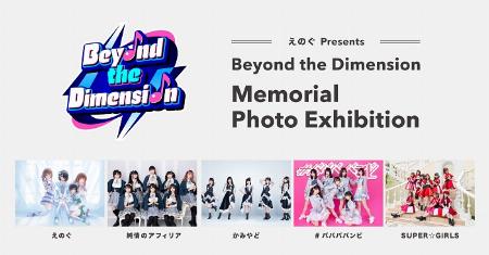 【予告】Beyond the Dimension Memorial Photo Exhibition