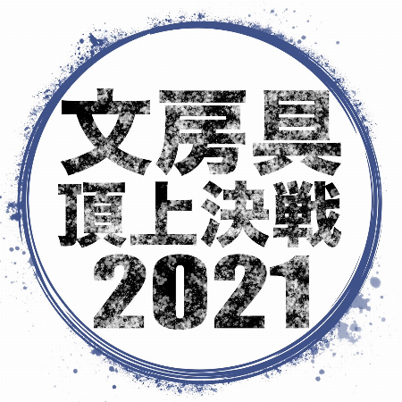 【予告】 『文房具頂上決戦2021@渋谷ロフト』