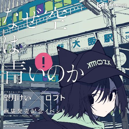 【予告】イラストレーター『望月けい』×梅田ロフト