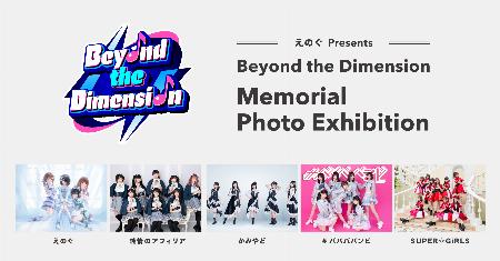 """""""えのぐ Presents"""" Beyond the Dimension Memorial PHOTO EXHIBITION"""