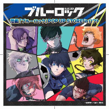 ブルーロック POP UP STORE ㏌ 横浜ロフト