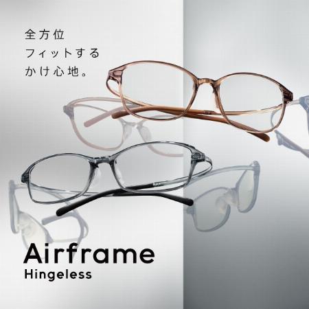 『Airframe Hingeless』発売!