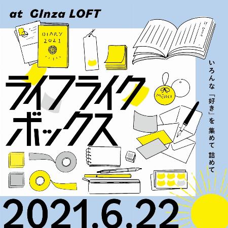 【6/22(火)より開催】ライフライクボックス