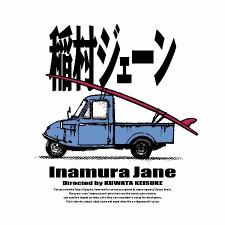 【予告】桑田佳祐 監督映画「稲村ジェーン」サテライトSHOP