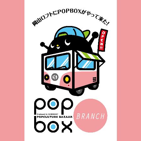 POPBOX BRANCH OKAYAMA
