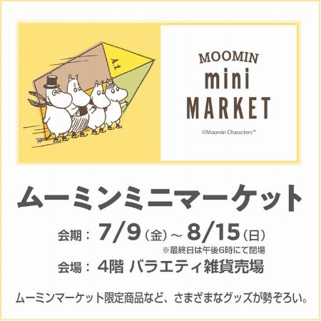 ムーミンミニマーケット