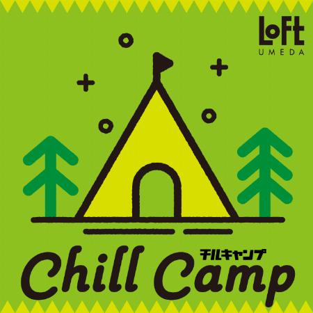 CHILL CAMP(チルキャンプ)