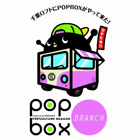 POPBOX  BRANCH CHIBA