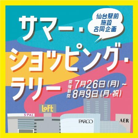仙台駅前施設合同スタンプラリー「サマー・ショッピング・ラリー」