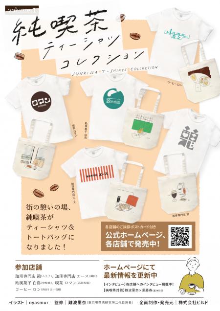 純喫茶ティーシャツコレクション