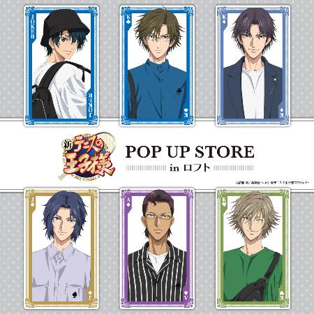 新テニスの王子様 POP UP STORE in 梅田ロフト