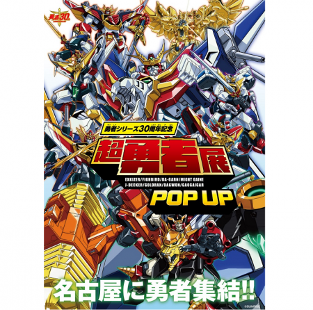 超勇者展 POP UP  in ロフト名古屋