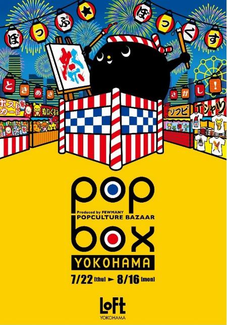 《POPBOX YOKOHAMA》開催のお知らせ