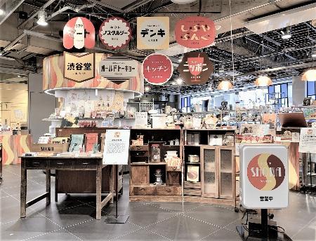 シブヤ昭和雑貨店