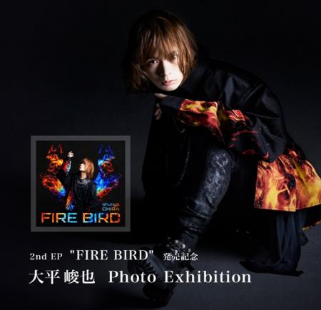 """大平峻也 2nd EP """"FIRE BIRD"""" 発売記念 Photo Exhibition"""