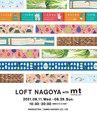 【予告】LOFT NAGOYA with mt