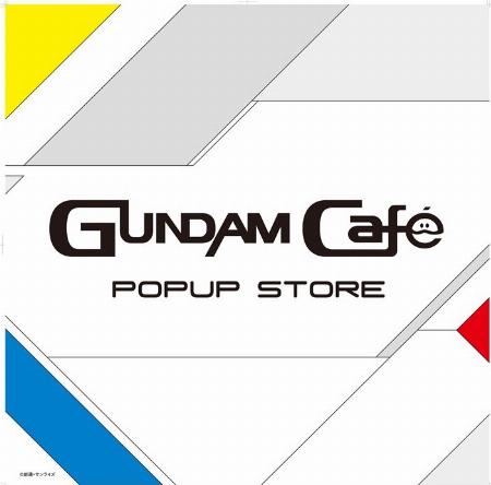 《GUNDAM Café POP-UP STORE》 開催のお知らせ