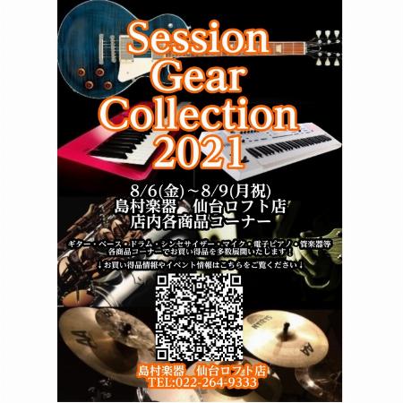 【予告】島村楽器 Session Gear Collection 2021