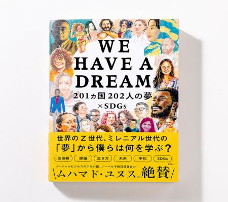 「WE HAVE A DREAM201ヵ国202人の夢」×SDGs展覧会