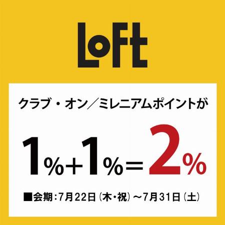 1%+1%=2%分のポイントゲット!