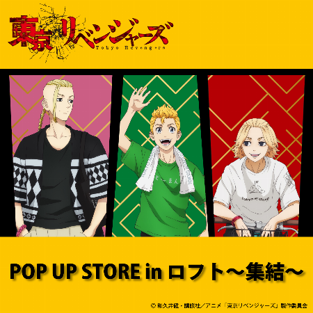 【予告】『東京リベンジャーズ』POP UP STORE in 京都ロフト~集結~