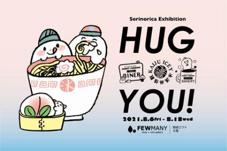 HUG YOU!
