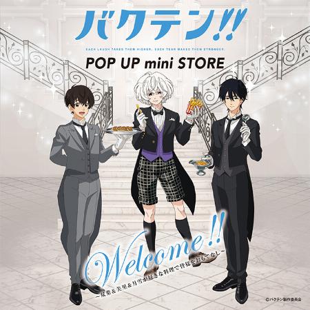 【予告】バクテン!! POP UP mini STORE『WELCOME!!』